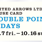 UNITED ARROWS LTD. HOUSE CARD「ダブルポイント10DAYS」開催 ─10月7日(金)~10月16日(日)10日間─