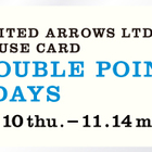 UNITED ARROWS LTD. HOUSE CARD「ダブルポイント 5DAYS」開催 ─11月10日(木)~11月14日(月) 5日間─