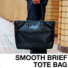 SMOOTH BRIEF TOTE BAG
