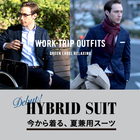 【WORK TRIP OUTFITS MENS】 HYBRID SUIT ~今から着る、夏兼用スーツ~