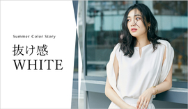 抜け感WHITE - Summer Color Story -