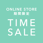 【UNITED ARROWS LTD. ONLINE STORE限定】TIME SALE開催中