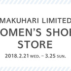 WOMEN'S SHOES STORE引き続き開催中です!!