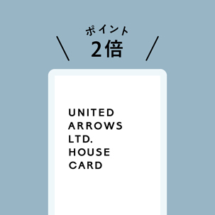 UNITED ARROWS LTD.HOUSE CARD 「ダブルポイント5DAYS」 開催 ─4月21日(金)~4月25日(火)5日間─