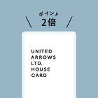 UNITED ARROWS LTD. HOUSE CARD 「ダブルポイント5DAYS」 開催 ─4月21日(金)~4月25日(火)5日間─