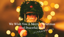 We Wish You A Merry Christmas And Peaceful Days すてきなお家クリスマス