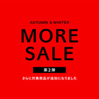 2020 AUTUMN & WINTER MORE SALE 第2弾 開催