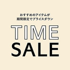 TIME SALE開催中 ~1月18日(月) 13:00まで