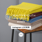 11月20日(金)Instagram LIVE @BEAUTY&YOUTH OFFICIAL