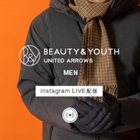 1月7日(木)Instagram LIVE @BEAUTY&YOUTH OFFICIAL