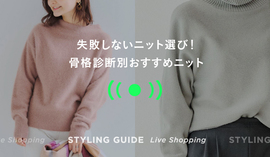 "WOMENS LIVE ""STYLING GUIDE"" 10/23 20:00~"