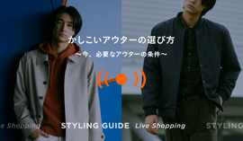 "MENS LIVE ""STYLING GUIDE"" 10/29 20:00~"