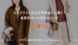 "WOMENS LIVE ""STYLING GUIDE"" 11/6 20:00~"