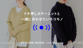 "WOMENS LIVE ""STYLING GUIDE"" 11/13 20:00~"
