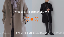 "MENS LIVE ""STYLING GUIDE"" 11/19 20:00~"