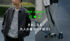MENS Live shopping 4/8 20:00~