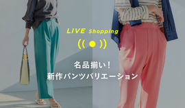 WOMENS Live shopping 4/9 19:30~