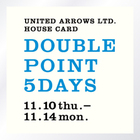 UNITED ARROWS LTD.HOUSE CARD「ダブルポイント 5DAYS」開催 ─11月10日(木)~11月14日(月) 5日間─