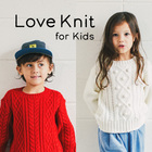 LOVE KNIT for kids