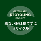 【GREEN LABEL RECYCLING PROJECT】着ない服は捨てずにリサイクル