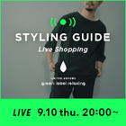 "【EVENT】9/10 20:00~ MENS LIVE ""STYLING GUIDE""配信!!"