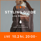 【LIVE】WOMENS STYLING GUIDE 10/2(金) 20:00 START!!
