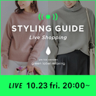 【LIVE】10/23 (金) 20:00~ STYLING GUIDE ≪GUEST 骨格診断アナリスト 棚田トモコさん≫