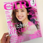 and GIRL 4月号掲載♪ 3月の春スカート♪