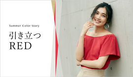 引き立つRED - Summer Color Story -