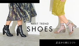 NEXT TREND SHOES 【足元から秋にシフト】