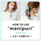 HOW TO USE  manipuri <人気ブランド manipuri が入荷&スカーフの使い方をご紹介>