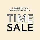TIME SALE開催中 ~ 4月19日(日)24:00まで