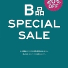 B品 SPECIAL SALE