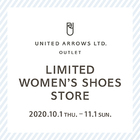 【期間限定】UNITED ARROWS LTD. OUTLET LIMITED WOMEN'S SHOES STORE OPEN!