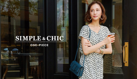 """SIMPLE & CHIC"" 今すぐ活躍するワンピース"