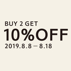 「BUY 2 GET 10%OFF SALE 」 開催