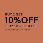 BUY 2 GET 10%OFF SALE 開催中
